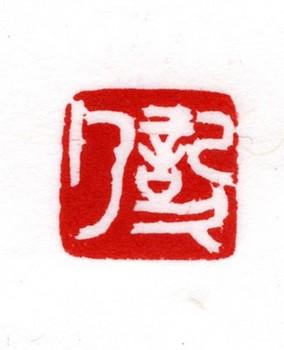 印影2.jpg