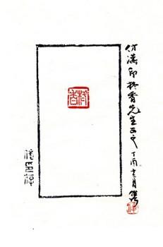 印影3.jpg