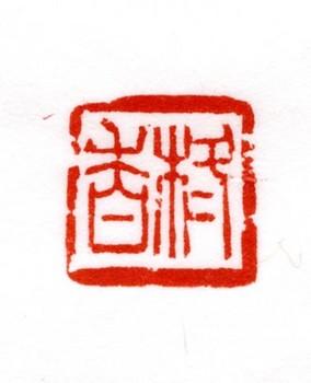 印影4.jpg
