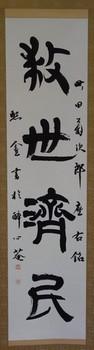 s-救世済民 (2).jpg